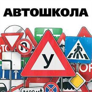 Автошколы Рублево