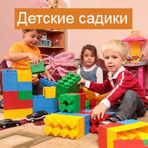 Детские сады Рублево