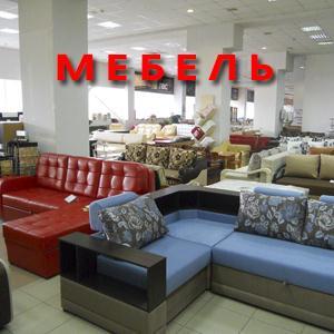 Магазины мебели Рублево