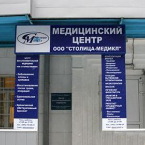 Медицинские центры Рублево