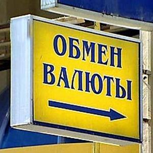 Обмен валют Рублево