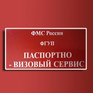 Паспортно-визовые службы Рублево