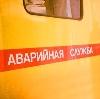 Аварийные службы в Рублево