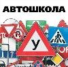 Автошколы в Рублево
