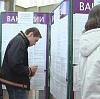 Центры занятости в Рублево