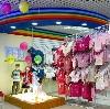 Детские магазины в Рублево
