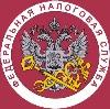 Налоговые инспекции, службы в Рублево