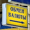 Обмен валют в Рублево
