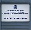 Отделения полиции в Рублево