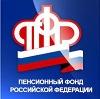 Пенсионные фонды в Рублево