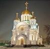 Религиозные учреждения в Рублево