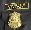 Судебные приставы в Рублево