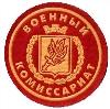 Военкоматы, комиссариаты в Рублево