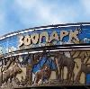Зоопарки в Рублево