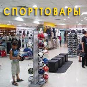 Спортивные магазины Рублево