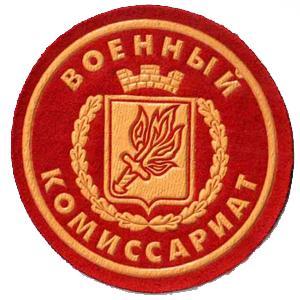Военкоматы, комиссариаты Рублево